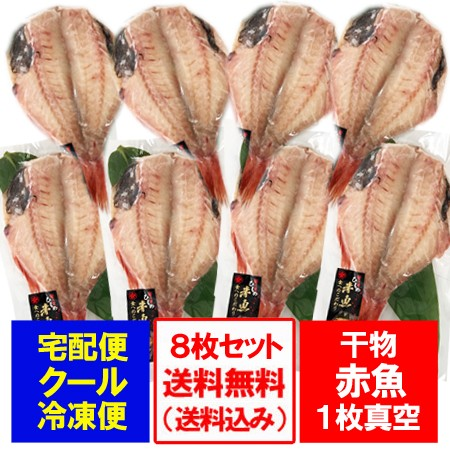 赤魚 干物セット 送料無料 赤魚 干物 あかうお 開き 1枚真空×8枚セット 価格 7416円 干物 ギフト セット 赤魚(あかうお・あかさかな)
