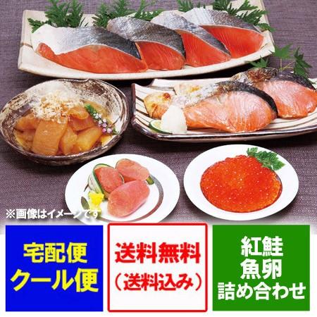紅鮭 切り身 送料無料 紅鮭・魚卵 詰め合わせ 価格 6068円 鮭 切り身