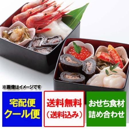 おせち料理 送料無料 おせち 北の宴 価格 6000 円 ポッキリ 送料無料 海鮮 おせち料理