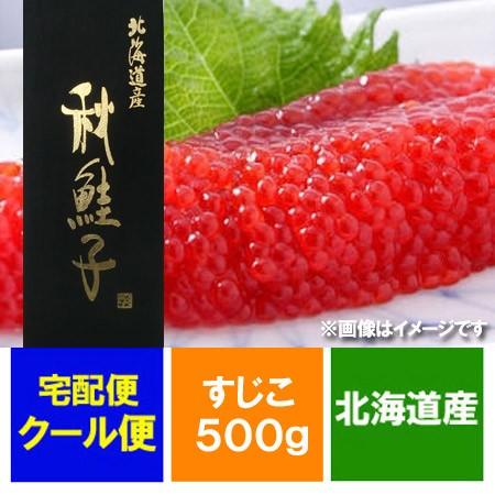 筋子 送料無料 北海道産 鮭 筋子 塩 500g 価格 7290 円 すじこ 化粧箱入 ギフト