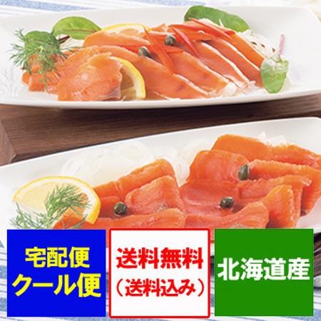 スモークサーモン 送料無料 ギフト スモーク サーモン 詰め合わせを北海道から発送 価格 4780円 サーモン サラダにおすすめ