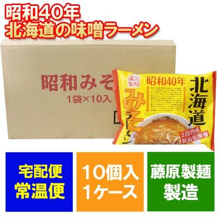 送料無料 時代は昭和のラーメン 昭和 40年 みそラーメン 味噌 ラーメン インスタント 乾麺 10食入 1箱(1ケース) 価格 2980円 藤原製麺