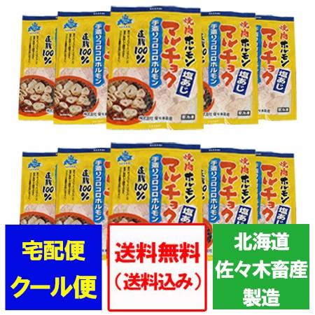 送料無料 ホルモン 焼肉 セット 味付き 豚ホルモン マルチョク ホルモン 塩(しお)味 10袋 価格 5980円 塩 ホルモン しお