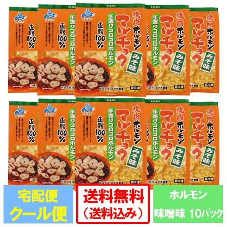 送料無料 ホルモン 焼肉 セット 味付き 豚ホルモン マルチョク ホルモン 味噌(みそ)味 10袋 価格 5980円 味噌 ホルモン みそ