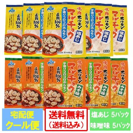 送料無料 ホルモン 焼肉 セット 味付き 豚ホルモン マルチョク ホルモン 塩味 ホルモン 180g×5袋・味噌味 ホルモン 180g×5袋 計10袋 価