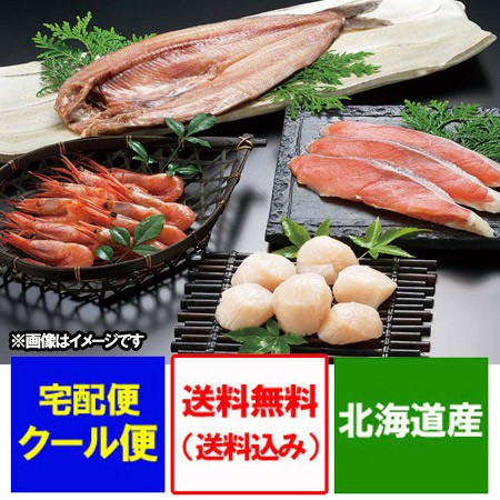 海鮮 詰め合わせ 送料無料 海鮮セット ほっけ・時鮭・ほたて貝柱・甘えび 旨いもの詰め合わせ 価格 5500 円 かいせん ギフト