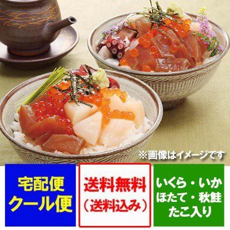 北海道 海鮮丼 セット 送料無料 北海道産 海鮮丼 セット 価格 5980円 海鮮丼の具 冷凍(勝手丼)