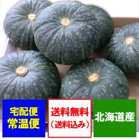 野菜 かぼちゃ 送料無料 北海道産 カボチャ(4玉から6玉入り)1箱 10kg 価格3980円 南瓜・味平くりゆたかえびすダークホースみやこ
