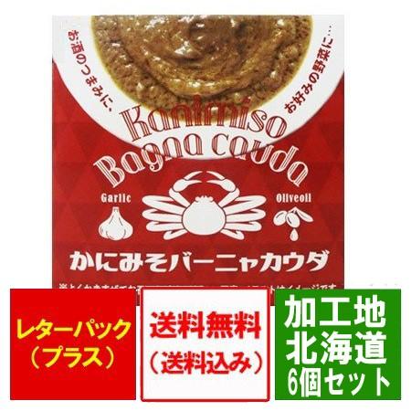 かにみそ 缶詰 送料無料 バーニャカウダ そのまま食べられる かに味噌 バーニャカウダソース 70g×6個セット 価格 5056円 蟹味噌 缶詰め