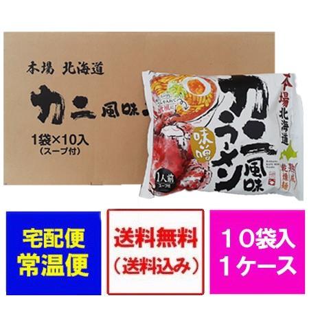 北海道 ラーメンお取り寄せ 送料無料 かに/カニ/蟹 風味 ラーメン 乾麺 味噌味 10袋 1箱(1ケース) 価格 2980 円 お取り寄せグルメ 海鮮