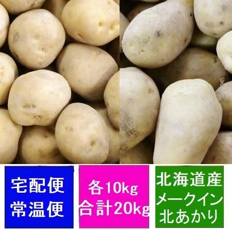 北海道 じゃがいも きたあかり 10kg 送料無料 メークイン 10kg(計20kg)価格5760円 北海道産 北あかり/キタアカリ/メークイン