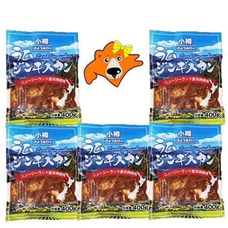 ラム 送料無料 ラム ニュージーランド ジンギスカン 400 g×5パック 価格 4580円 味付き ラム肉 じんぎすかん 味付 羊肉