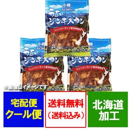 味付 ラム肉 送料無料 ジンギスカン ニュージーランド 産 ラム肉 ジンギスカン タレ 味付き ジンギスカン 400g×3パック 価格3280円