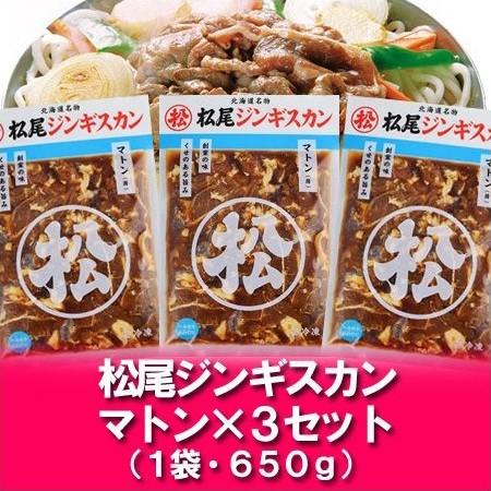 「北海道 松尾ジンギスカン 送料無料 ギフト」マトンジンギスカンは甘みも旨みも抜群 マトン ジンギスカン 650 g×3パック 価格 5140円(