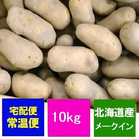 北海道 じゃがいも 送料無料 メークイン 北海道産 じゃがいも メークイン 10kg(10キロ)1箱(1ケース)価格4680円 ジャガイモ 北海道