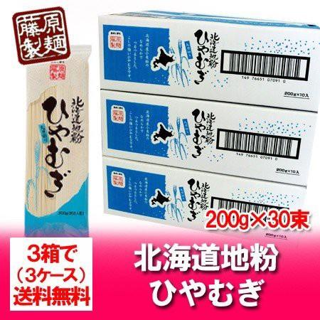 「北海道 ひやむぎ 送料無料 乾麺」 北海道産地粉を使用した 北海道(ほっかいどう)冷麦 1ケース(200g×10束入)×3 価格 3980円