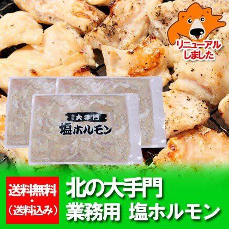 ホルモン 送料無料 塩 ホルモン 1kg 以上(380g×3) 加工地 北海道のホルモン 焼肉 業務用 ホルモン 肉 価格 4320円