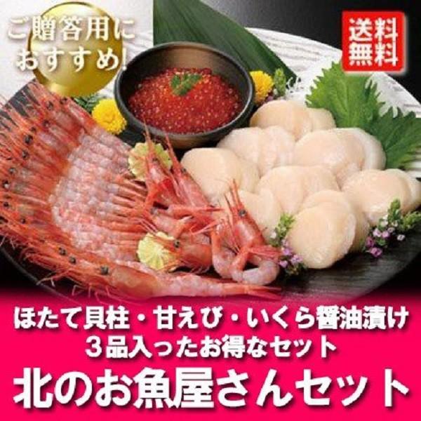 送料無料 海鮮詰め合わせ 北のお魚屋さんセット(甘エビ・ほたて貝柱・いくら醤油漬)海鮮 セット 価格 5500円 海鮮 ギフトセット