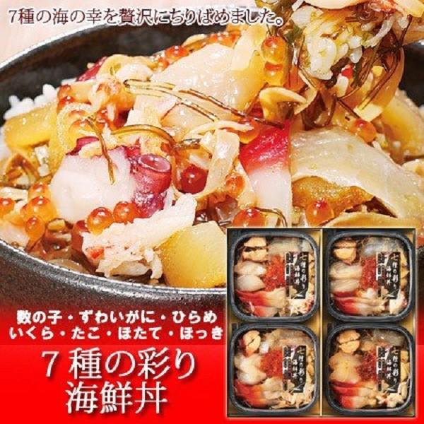 海鮮丼 セット 送料無料 海鮮丼 7種の彩り 北海道 海鮮丼 海鮮丼セット 価格 5000 円 海鮮漬け・海鮮漬 ギフトセット