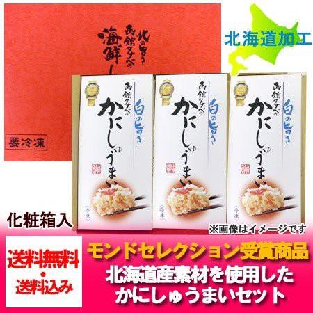 「北海道 シュウマイ 送料無料 冷凍」函館のしゅうまい/焼売/シュウマイを送料無料でタナベの海鮮 カニ シュウマイ(8個入・タレ付き)×3