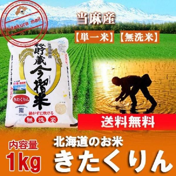 北海道米 きたくりん 無洗米 送料無料 令和元年 産 米 無洗米 送料無料 白米 きたくりん 米 北海道産米の(当麻米) 2kg(1kg×2) 価格 160