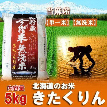 白米 北海道米 きたくりん 無洗米 送料無料 令和元年 産 米 無洗米 送料無料 白米 きたくりん 米 北海道産米の(当麻米) 5kg 価格 3260円