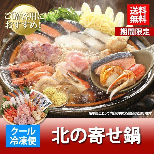 北海道 寄せ鍋 送料無料 期間限定 鍋セット 北海道の海鮮鍋は具沢山 送料無料 北の「寄せ鍋」 価格 5380 円
