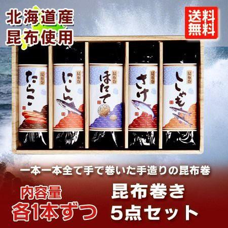 昆布まき 送料無料 昆布巻き 北海道産 昆布 使用 昆布巻 5点セット (たらこ・にしん・ほたて・鮭・ししゃも) 価格 4320 円 こんぶまき