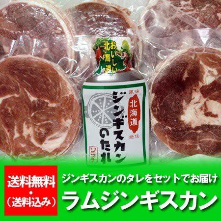 「送料無料 ラム肉 ジンギスカン たれ」ラムスライス・ラムショルダー 150g×6パック ソラチ ジンギスカン つけだれ 付 北海道からラム肉