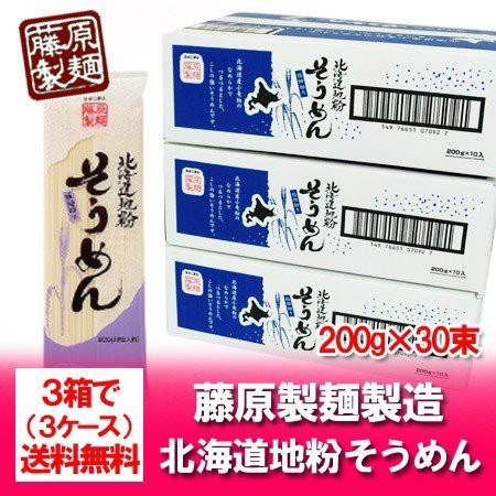 そうめん ギフト 送料無料 ソーメン 乾麺 北海道産地粉を使用した 北海道(ほっかいどう)素麺 1箱 (1ケース・200g×10束入)×3 価格 398