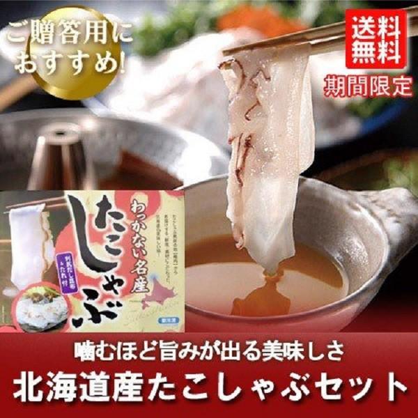 北海道産 たこ しゃぶしゃぶ 送料無料 期間限定 海鮮鍋セット タコ シャブシャブ しゃぶしゃぶのたれ付き 価格 5000 円 しゃぶしゃぶ鍋