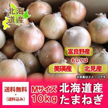 玉ねぎ 北海道 たまねぎ 送料無料 野菜 北海道産 玉ねぎ 10kg(Mサイズ) 玉葱 箱 価格 2580円 タマネギは富良野産もしくは北見産