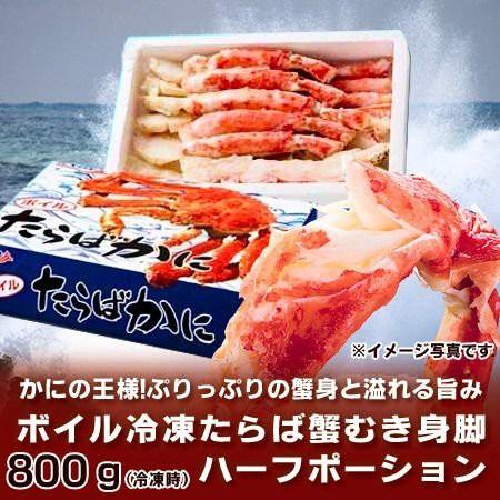 「かにむき身 たらば 送料無料 タラバガニ 脚」 たらば蟹の脚のみ 脚ハーフ ポーション800 gの化粧箱入り 価格 10000 円 ぽっきり 送料無