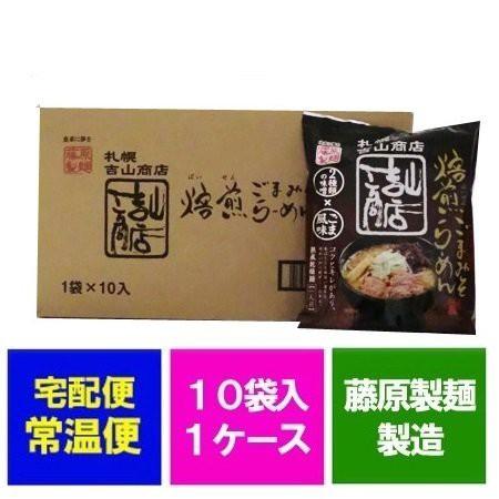 札幌 ラーメン 吉山 味噌 ラーメン みそ ラーメン 乾麺 札幌ラーメン 吉山商店 味噌ラーメン 10袋入×1ケース(1箱)価格2980円 送料無料