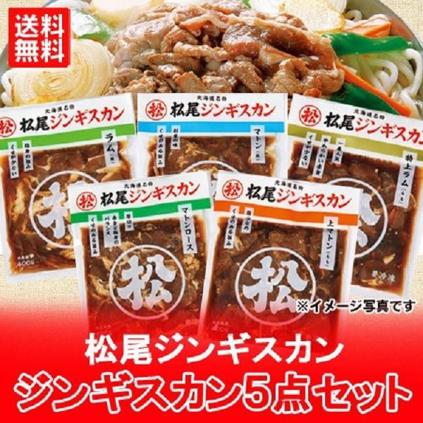 「北海道 ジンギスカンセット 送料無料」松尾ジンギスカン ジンギスカン 5点セット(400g×5パック)