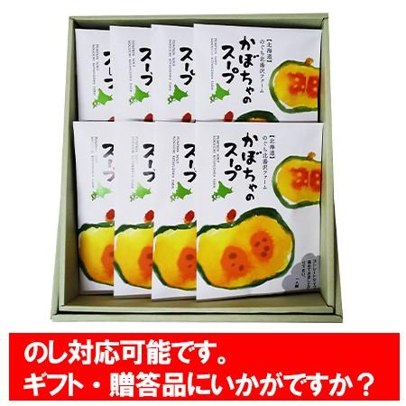 スープ 送料無料 かぼちゃ スープ ギフト セット 1箱(160g×8袋) 価格 4598円 北海道 北湯沢産 野菜 スープ パンプキン スープ ギフト 化