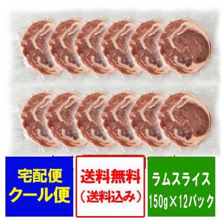 ラム肉 送料無料 ラム肉 スライス 焼肉 ラムロール 北海道からラム肉をお届け 価格 6398円 ラム肉 冷凍 ラム スライス・ラム ショルダー
