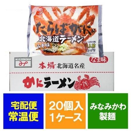 カニ ラーメン 送料無料 乾麺 タラバガニ/たらばがに/たらば蟹 ラーメン 20個入1箱 味噌 味 ラーメンスープ 付 みそ