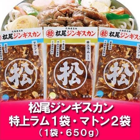 「北海道 ギフト ジンギスカン 送料無料」 松尾ジンギスカン 味付 特上ラム 650 g×1パック・マトン 650 g×2パック 価格 5600円「ジンギ