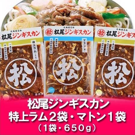 「北海道 ギフト ジンギスカン 送料無料」 松尾ジンギスカン 味付 特上ラム 650 g×2パック・マトン 650 g×1パック 価格 6000円「ジンギ