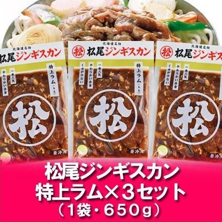 「北海道 ギフト ジンギスカン 送料無料」 松尾ジンギスカン 味付 特上ラム 650 g×3パック 価格 6510円「ジンギスカン ラム肉」 big_dr