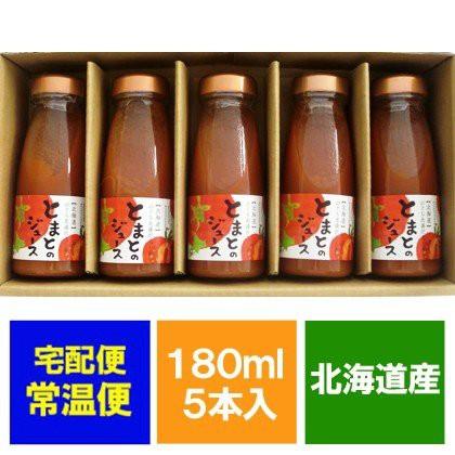 トマトジュース 有塩 送料無料 北海道産 トマト 使用 北海道 のぐち北湯沢ファーム とまとのジュース 180 ml 5本セット のし対応