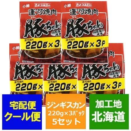 豚 ジンギスカン 送料無料 ぶた 肉 ジンギスカン 豚肉 味付き 豚ジンギスカン 220g×3パック×5セット 価格6980円