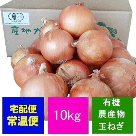 有機農産物 たまねぎ 送料無料 有機野菜 玉ねぎ 10kg(10キロ) 価格 3980円 北海道産 無農薬 有機 野菜 玉葱