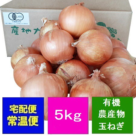 有機農産物 たまねぎ 送料無料 有機野菜 玉ねぎ 5kg(5キロ) 価格 2580円 北海道産 無農薬 有機 野菜 玉葱
