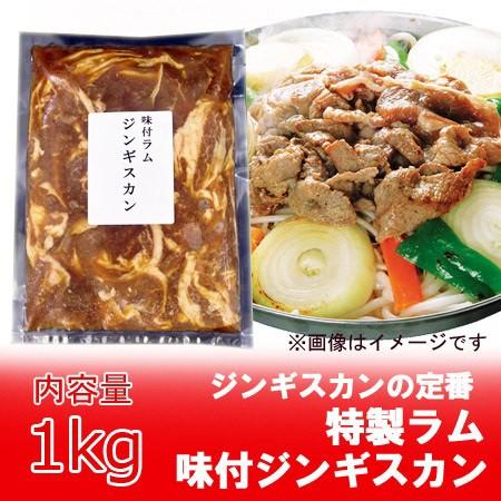 ラム 送料無料 ジンギスカン 肉 味付き ラム肉 1kg 価格 2980円 特製 味付 ジンギスカン・ラム肉 冷凍でお届け