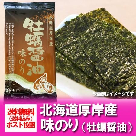 海苔 送料無料 かき醤油 のり 北海道 厚岸産の牡蠣醤油を使用した 味付け海苔 4切 10枚入 価格 500円 ポッキリ 海苔