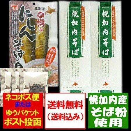 そば ギフト 蕎麦 セット 送料無料 幌加内 そば (三割そば) 幌加内 蕎麦 250g×2袋(つゆ・にしん蕎麦の具 セット) 価格 1380 円 送料無料