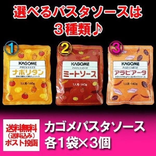 パスタソース セット 送料無料 3点から選べるパスタソース 3個セット ナポリタン・ミートソース・アラビアータ 価格 1000 円 ポッキリ