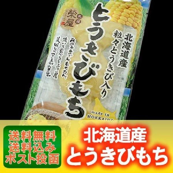 餅 北海道 もち 送料無料 北海道産 とうもろこし 使用 とうきびもち 3個入×1袋 送料無料 お餅 メール便 価格 501円